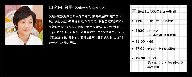 jobs_先輩インタビュー_v2山之内さん_14